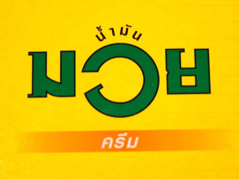 Namman Muay Thai